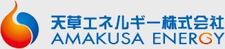 天草エネルギー株式会社 AMAKUSA ENERGY
