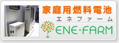 家庭用燃料電池 エネファーム