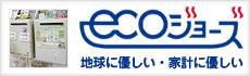 ecoジョーズ