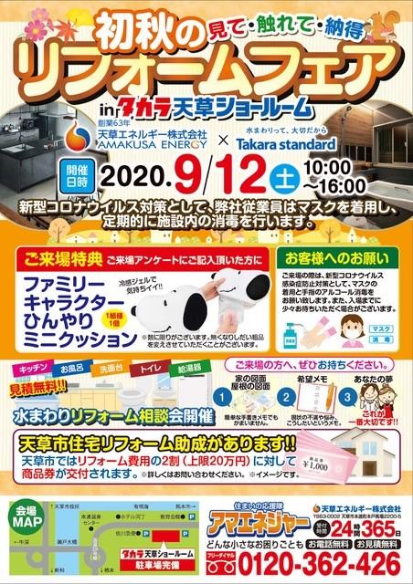 9月タカラ展示会チラシ表20200817