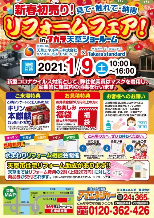 202101タカラ展示会チラシ表最終