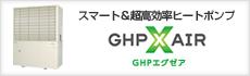 GHPエグゼア