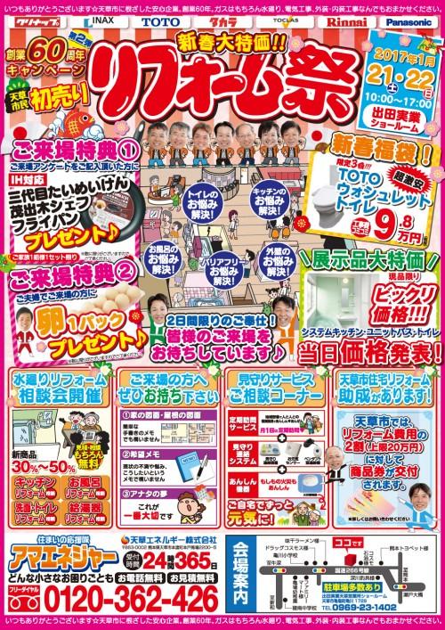 新春リフォーム祭2017 表
