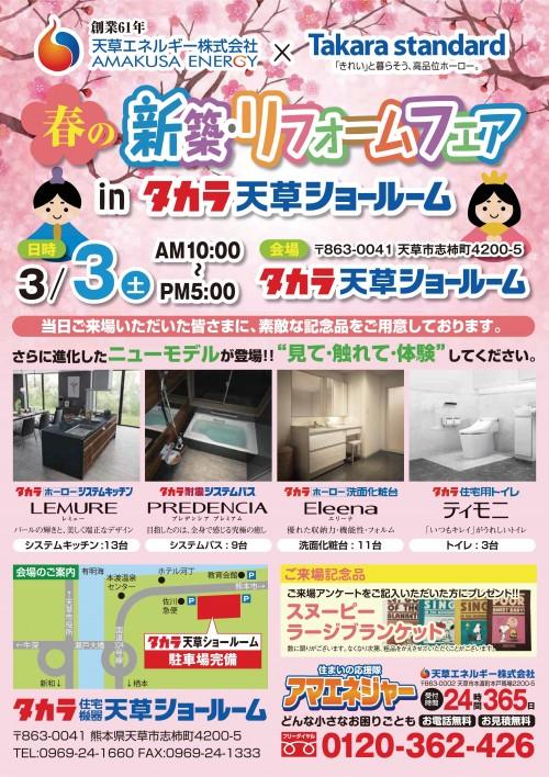 201803タカラ展示会チラシ-001