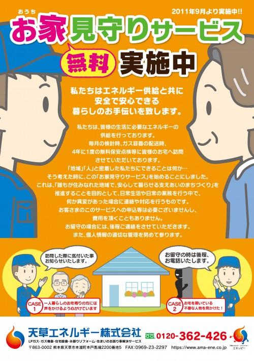 天草エネルギー見守りチラシ_ore