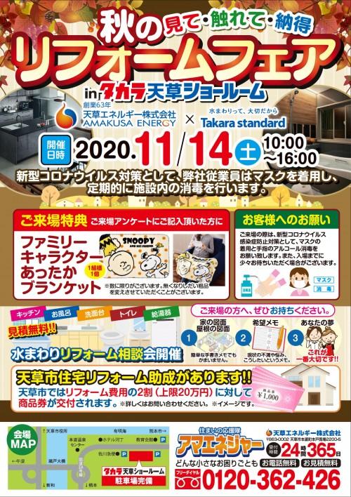 202011月タカラ展示会表