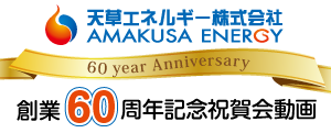 天草エネルギー 60周年記念祝賀会