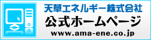 天草エネルギー株式会社 公式ホームページ