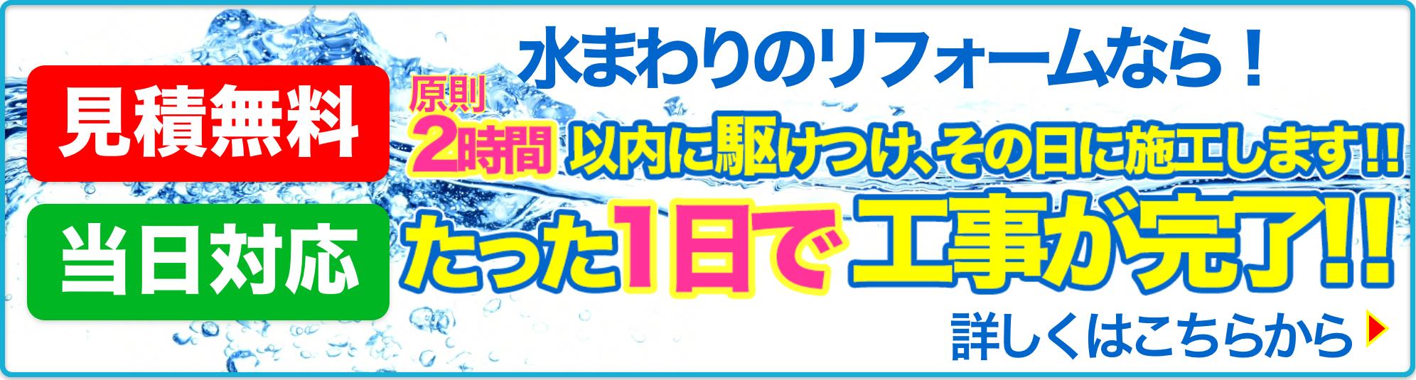 熊本県天草市・上天草市・苓北町での水まわりリフォームのことなら、住まいの応援隊アマエネジャー(天草エネルギー株式会社)にお任せ下さい!