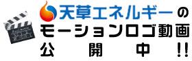 天草エネルギーのモーションロゴ動画公開中!!